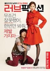 Love Fiction (2011) afişi