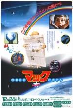 Mac And Me (1988) afişi