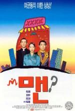 Man (1995) afişi