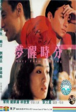 Mary From Beijing (1992) afişi