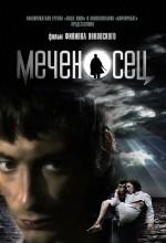 Mechenosets