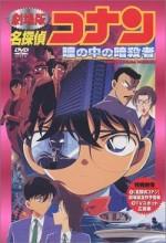 Meitantei Conan: Hitomi No Naka No Ansatsusha