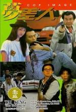 Meng Chai Ren (1994) afişi
