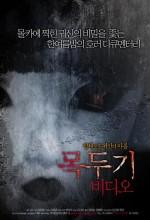 Mokdugi (2003) afişi