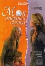Moya Starshaya Sestra (2008) afişi