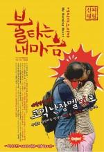 My Burning Heart (2008) afişi