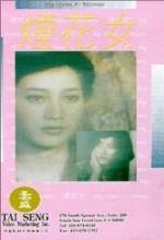 My Name Is Woman (1987) afişi