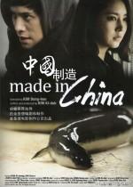 Made in China (2014) afişi