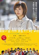 Miracle in Tanuma Hotel