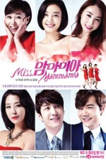 Miss Mamma Mia (2015) afişi