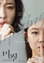 Missing (2016) afişi