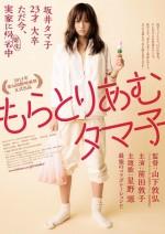 Moratoriamu Tamako (2013) afişi
