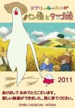Mr. Dough and the Egg Princess (2010) afişi