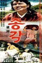 Nameless Stars (1959) afişi