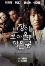 Nanjeongiga Soaolrin Jakeun Kong (1981) afişi