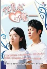 Ni Shi Wo De Wei Yi