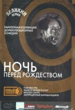 Noch Pered Rozhdestvom (1913) afişi