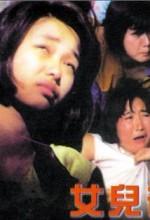 Nü Er Gu (1995) afişi