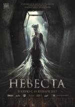 Nevesta (2017) afişi