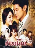 Ngao Asoke (2008) afişi