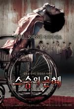 Öğretmenim (2006) afişi