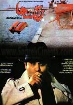Ölüm Zamanı (1985) afişi