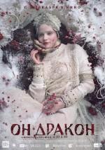 On - drakon (2015) afişi