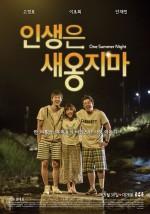 One Summer Night (2014) afişi