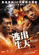 Out of Inferno 3D (2013) afişi