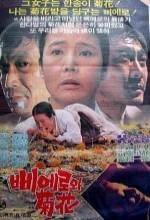 Pierrowa Gukhwa (1982) afişi