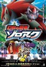 Pokemon: Phantom Ruler Z