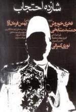 Prince Ehtejab (1974) afişi