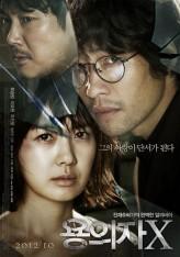 Perfect Number (2012) afişi