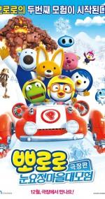 Pororo Hero Heisei Racing Votexity Movie Plus Attack