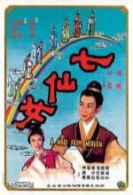 Qi Xian Nu (1963) afişi