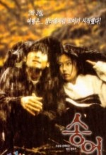 Rainbow Trout (1999) afişi