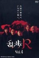 Ranpo R (2004) afişi
