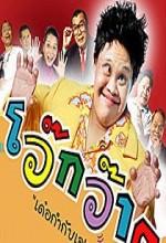 Rohng Tiam (2005) afişi