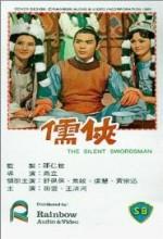 Ru Xia (1967) afişi
