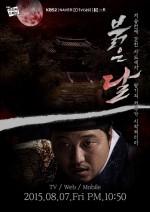 Red Moon (2015) afişi