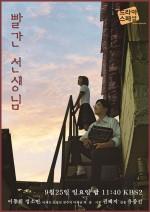 Red Teacher (2016) afişi