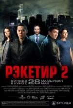 Reketir 2: Vozmezdie (2015) afişi