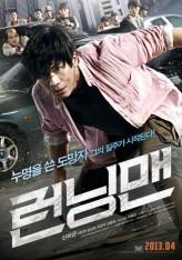 Kaçak (2013) afişi