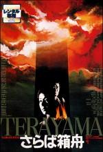 Saraba Hakobune (1984) afişi