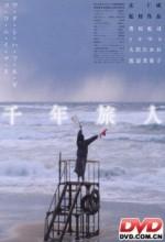 Sennen Tabito (1999) afişi