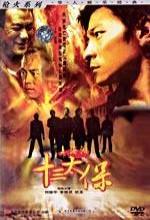 Shanghai 13 (1981) afişi