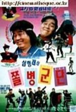 Shim Hyung-rae's Little Soldiers (1990) afişi