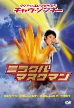 Sixty Million Dollar Man (1995) afişi