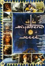 Siyabend-ü Xece (1991) afişi