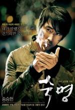 Kader (2008) afişi